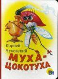 Муха-Цокотуха (белая)