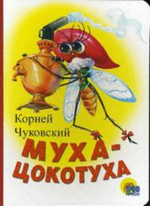 Муха-Цокотуха (белая) Чуковский К.