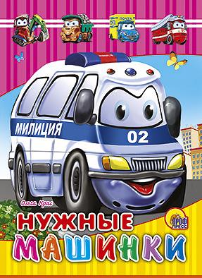 Нужные машинки Крас О.