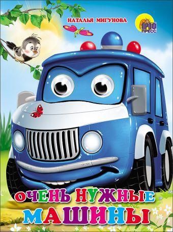 Очень нужные машины Мигунова Н.А.