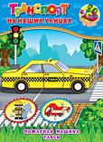 - Пожарная машина. Такси обложка книги