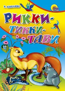 Киплинг Р. - Рикки-Тикки-Тави обложка книги