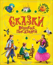 - Сказки великих писателей обложка книги