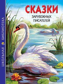 - Сказки зарубежных писателей обложка книги