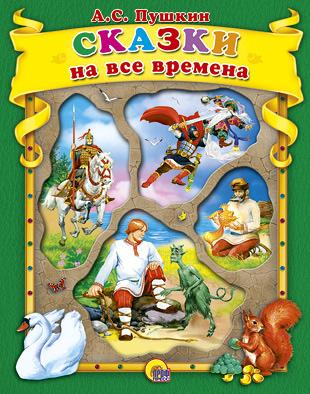 Сказки на все времена Пушкин А.С. Пушкин А.С.