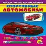 - Спортивные автомобили (красная машина) обложка книги