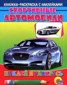 - Спортивные автомобили (серебр. машина) обложка книги