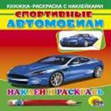 - Спортивные автомобили (синяя машина) обложка книги