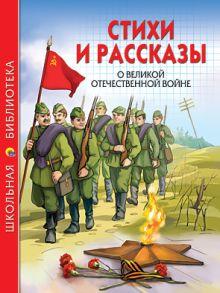 - Стихи и рассказы о Великой Отечественной Войне обложка книги