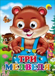 - Три медведя (медведи) обложка книги