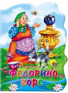 Чуковский К. - Федорино горе обложка книги