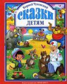 Чуковский. Сказки детям (красная)