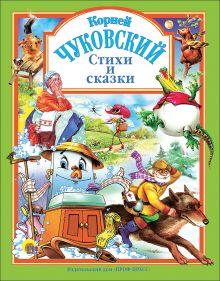Чуковский К. - Чуковский. Стихи и сказки (зеленая) обложка книги