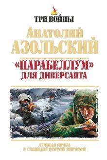 Азольский А.А. - Парабеллум для Диверсанта. Лучшая проза о спецназе Второй Мировой обложка книги