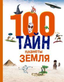 Обложка 100 тайн планеты Земля