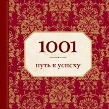1001 путь к успеху (орнамент) обложка книги