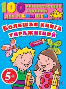 - 5+ Большая книга упражнений обложка книги