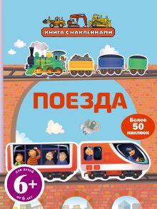 - 6+ Поезда (с наклейками) обложка книги