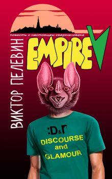 Пелевин В.О. - Empire V: повесть о настоящем сверхчеловеке обложка книги