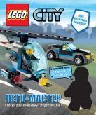 LEGO City. Лего-Мастер