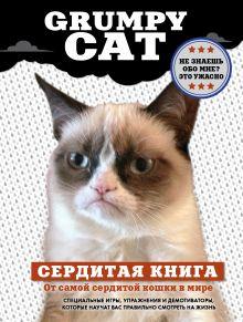 - Grumpy Cat. Сердитая книга от самой сердитой кошки в мире обложка книги