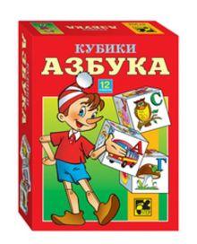 - АЗБУКА. 12 кубиков обложка книги