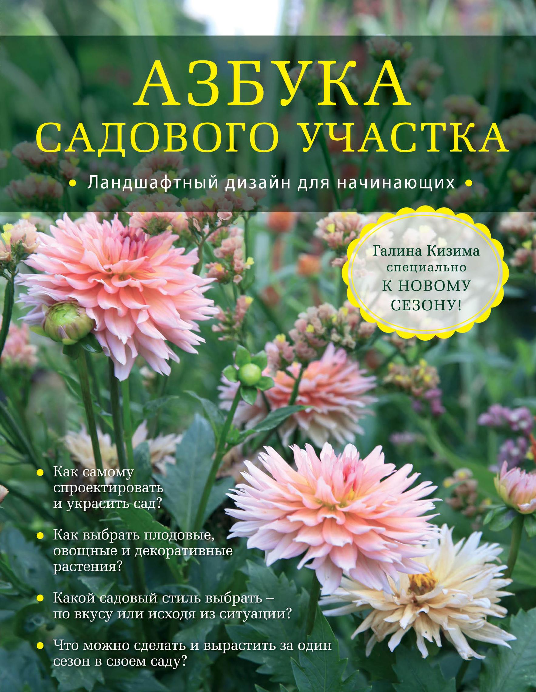 Азбука садового участка. Ландшафтный дизайн для начинающих ( Кизима Г.А.  )