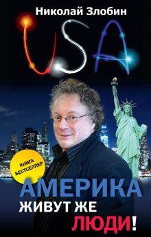 Злобин Н.В. - Америка… Живут же люди! обложка книги