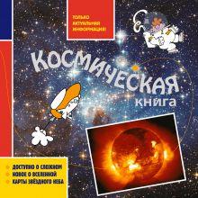 - Космическая книга обложка книги