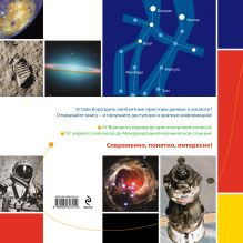 Обложка сзади Космическая книга