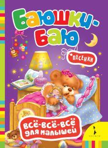 - Баюшки-баю (Всё-всё-всё для малышей) обложка книги