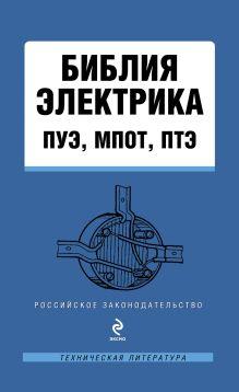 - Библия электрика: ПУЭ, МПОТ, ПТЭ. 2-е издание. обложка книги