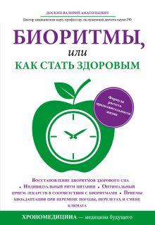 Доскин В.А. - Биоритмы, или как стать здоровым обложка книги