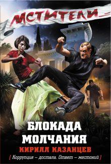 Казанцев К. - Блокада молчания обложка книги