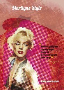 - Ежедневник Marilyne Style обложка книги