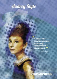 - Ежедневник Audrey Style обложка книги