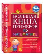 Васильева О.Е. - Большая книга примеров по математике: 1-4 класс' обложка книги