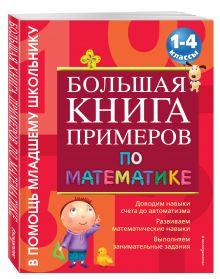Васильева О.Е. - Большая книга примеров по математике: 1-4 класс обложка книги