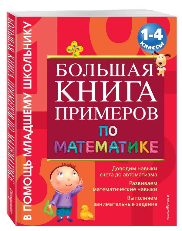 Большая книга примеров по математике: 1-4 класс Васильева О.Е.