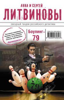 Литвинова А.В., Литвинов С.В. - Боулинг-79 обложка книги