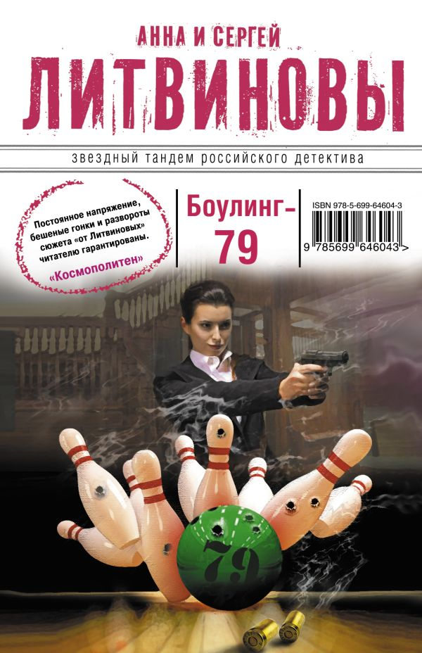 Боулинг-79 Литвинова А.В., Литвинов С.В.