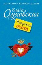 Ольховская В. - Нецарская охота' обложка книги