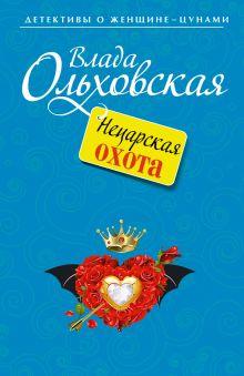 Ольховская В. - Нецарская охота обложка книги