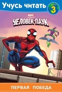 Обложка Человек-Паук. Шаг 3. Первая победа