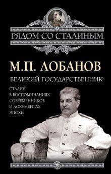 Великий государственник. Сталин в воспоминаниях современников и документах эпохи