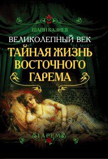Казиев Ш. - Великолепный век. Тайная жизнь восточного гарема обложка книги