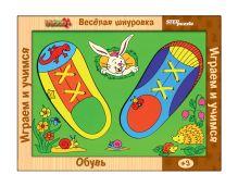 - Весёлая шнуровка.Обувь (игра из дерева) обложка книги