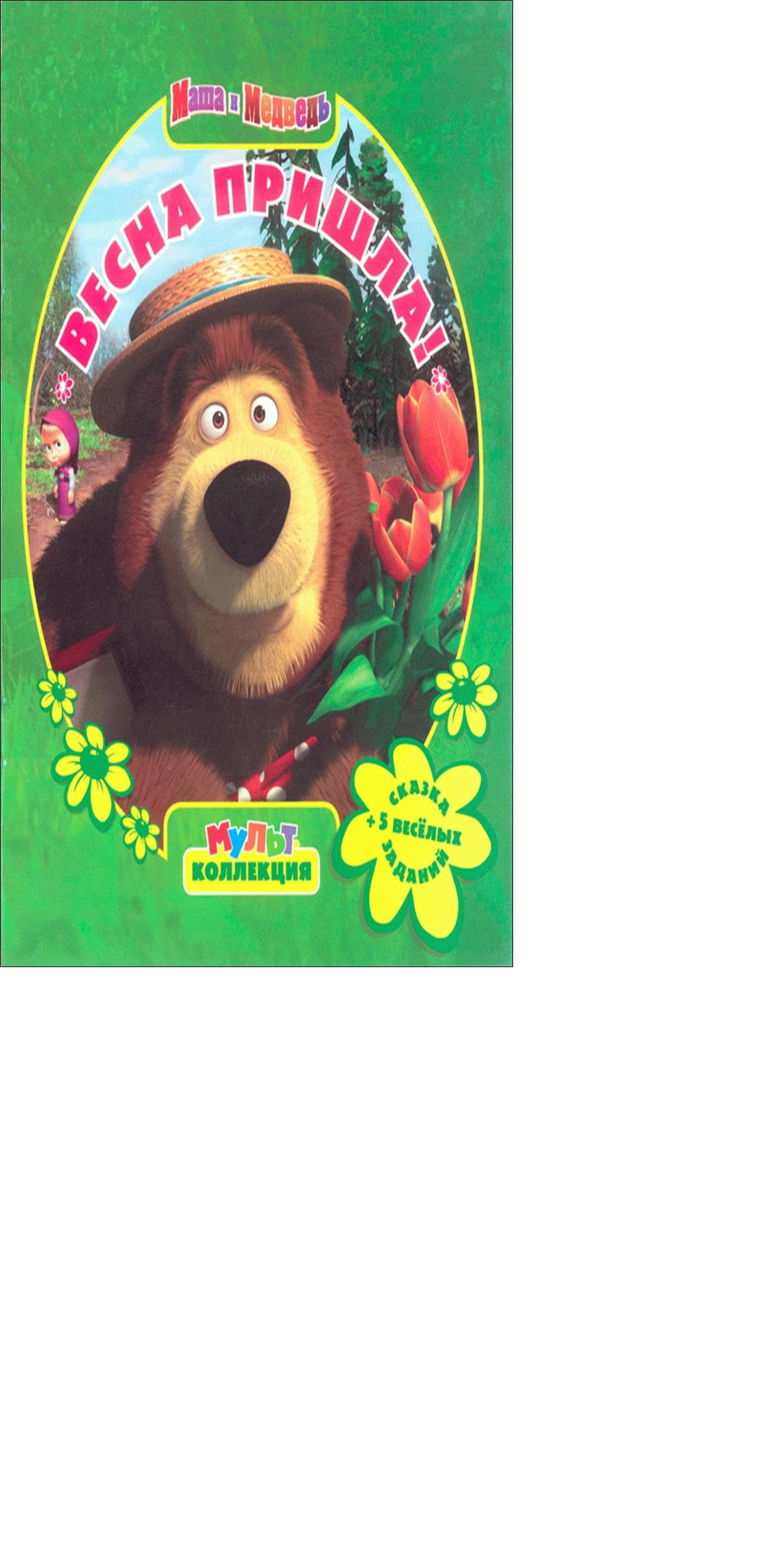 Весна пришла! Маша и Медведь. Мультколлекция.