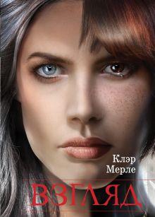 Мерле К. - Взгляд обложка книги