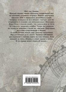 Обложка сзади Взгляд Клэр Мерле